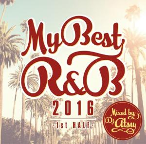 歌えて踊れて聴ける!【洋楽 MixCD・MIX CD】My Best Of R&B 2016 -1st Half- / DJ Atsu【M便 1/12】