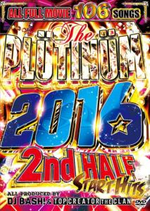 最新曲を十二分に楽しめるフルムービー106曲!【洋楽DVD・Mix DVD】Plutinum 2016 2nd Half -Start Hits- / DJ Bash & Top Creator the Clan 【M便 6/12】