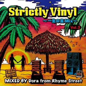 一生大切にしたくなるであろう一枚!【洋楽CD・MIX CD】Strictly Vinyl 一生の宝Mix Vol.3 -80s & 90s Reggae Lovers- / Dora from Rhyme Street【M便 1/12】