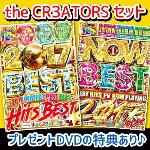 PV・ベスト・まとめ買い・特典付きthe CR3ATORS 人気商品2点セット「2017 Best」+「Now Best 2017」 !(プレゼントDVD付き)