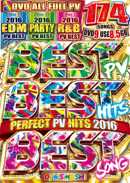 3拍子揃った史上最強のベスト盤が登場!!!!【洋楽 DVD・MixDVD・MIX DVD】Best Best Best -Perfect PV Hits 2016- / DJ★Smash!【M便 6/12】