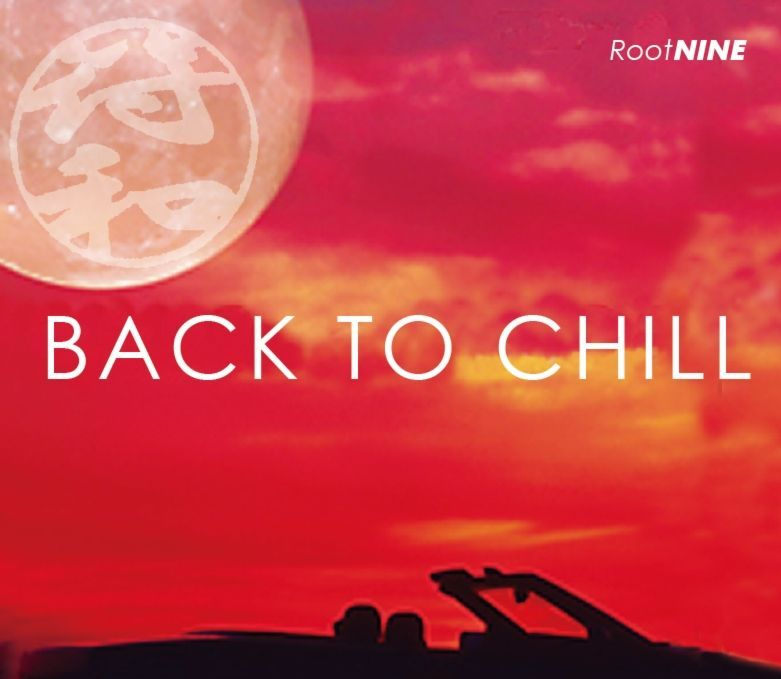 Back To Chill / 符和