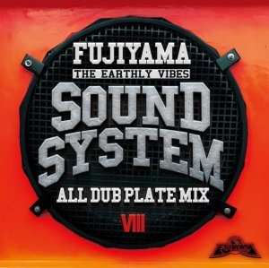 国内外の現場を確実に盛り上げた旬なDub Plate!【CD】Sound System -All Dub Plate Mix VIII- / Fujiyama Sound【M便 2/12】