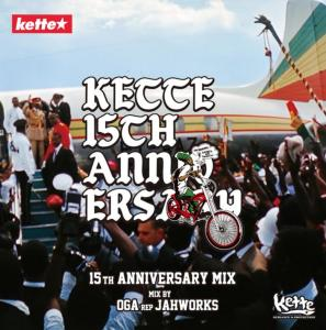 集大成を詰め込んだ永久保存盤!【MixCD・MIX CD】Kette ★ 15th Anniversary Mix / Oga rep Jah Works【M便 1/12】