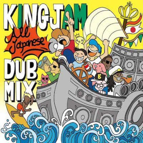 初のオールジャパニーズダブMix!【MixCD・MIX CD】King Jam All Japanese Dub Mix / King Jam【M便 1/12】