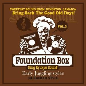 往年の名曲、名リディム!!【洋楽 MixCD・洋楽CD】Foundation Box Vol.5 Early Juggling Stylee / King Ryukyu Sound【M便 1/12】
