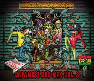 オール・ジャパニーズダブプレート・ミックス!【MixCD・MIX CD】Sound Bacteria Japanese Dub Mix Vol.3 / Mighty Jam Rock【M便 2/12】