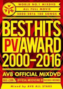 2000年代のヒット曲を完全網羅!【洋楽DVD・Mix DVD】Best Hits PV Award 2000-2016 AV8 Official MixDVD / V.A【M便 6/12】