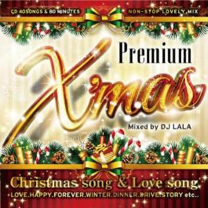クリスマス・ラブソング・BGM・R&BPremium X'Mas CD -Christmas Song & Love Song- / V.A