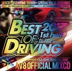 ドライブ・2017年上半期・アゲアゲBest Driving 2017 1st half -AV8 Official MixCD- / V.A
