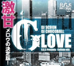 G-Rap・極上メロウ【MixCD】G Love Vol.1 / DJ Scoon & DJ Chocoball【M便 2/12】