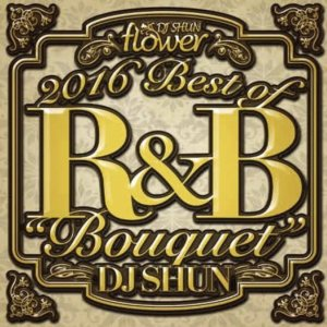 2016年・ベスト・R&B・豊作の一年!2016 Best Of R&B -Bouquet- / DJ Shun
