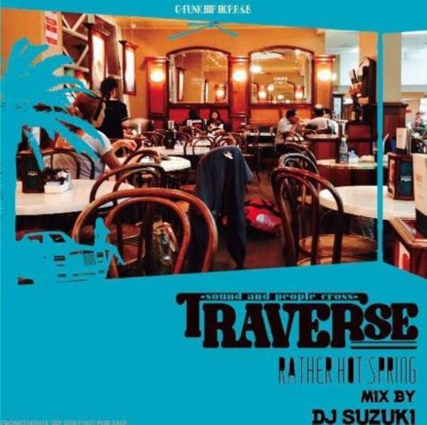 ドライブ&ビーチに!West Coast爽快Mix!【洋楽 MixCD・MIX CD】Traverse -Rather Hot Spring- / DJ Suzuki【M便 2/12】