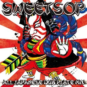 現場の雰囲気を体感!超アゲアゲDancehall仕様!【CD】All Japanese Dub Plate Mix / Sweetsop【M便 2/12】