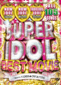 アイドル・ベスト・フルムービーSuper Idol Best Movie / Video★Creaters