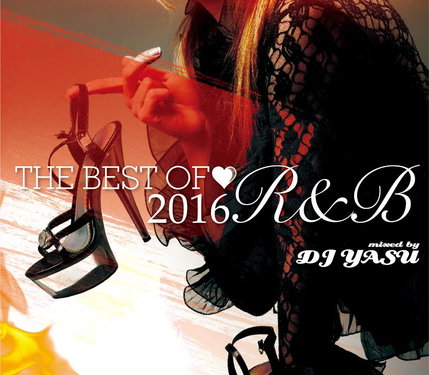 2016年究極のR&B Mixをどうぞ!【洋楽CD・MixCD】The Best Of 2016 -R&B- / DJ Yasu【M便 2/12】