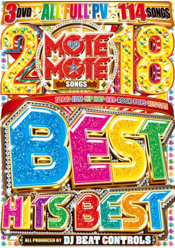 これさえあればモテ率アップ!【洋楽DVD・MixDVD】2018 Mote☆Mote Songs Best Hits Best / DJ Beat Controls【M便 6/12】