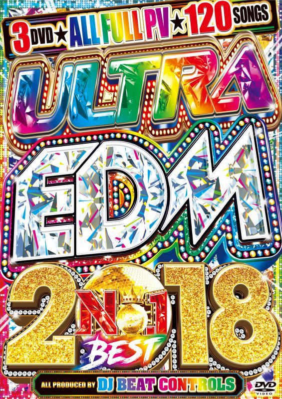 殿堂入りウルトラEDMシリーズ!【洋楽DVD・MixDVD】Ultra EDM 2018 No.1 Best / DJ Beat Controls【M便 6/12】