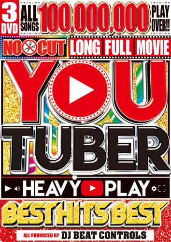 1億回再生オーバー洋楽PV集!【洋楽DVD・MixDVD】You Tuber Heavy Play Best Hits Best / DJ Beat Controls【M便 6/12】