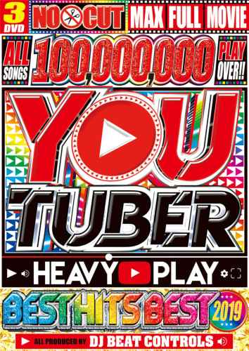 DJ Beat Controls Youtube 人気曲 フルPV ダディーヤンキー カルヴィンハリスYou Tuber Heavy Play Best Hits Best 2019 / DJ Beat Controls