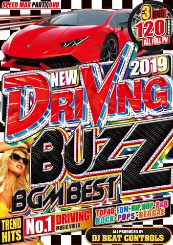 2019年ドライビング洋楽ベスト!!【洋楽DVD・MixDVD】2019 Driving Buzz BGM Best / DJ Beat Controls【M便 6/12】