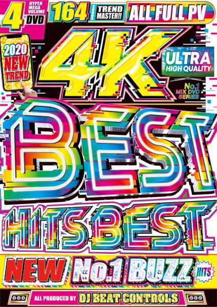 4枚組 164曲 2020 PV ハイオリティー品2020 4K Best Hits Best / DJ Beat Controls