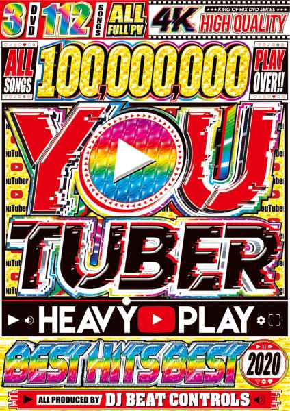 ぜぇーーーんぶ1億再生オーバーのPV集! 洋楽DVD MixDVD YouTuber Heavy Play Best Hits Best 2020 / DJ Beat Controls【M便 6/12】