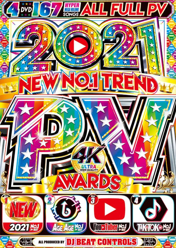 2021年の最優秀PVをチェック! 洋楽DVD MixDVD 2021 New No.1 Trend PV Awards / DJ Beat Controls