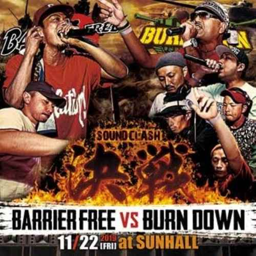 世紀の決戦遂に決着!?【CD】決戦 -Sound Clash- Barrier Free vs Burn Down / Barrier Free , Burn Down【M便 2/12】