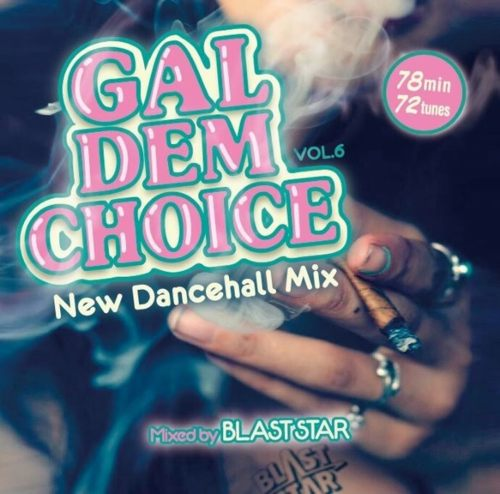 レゲエ・ダンスホール・ギャルチューンGal Dem Choice Vol.6 -New Dancehall Mix- / Blast Star