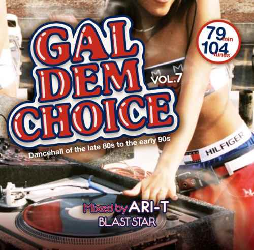 Blast Star ブラストスター レゲエ ギャルチューン ダンスホールGal Dem Choice Vol.7 -Dancehall of the late 80s to the early 90s- / Blast Star