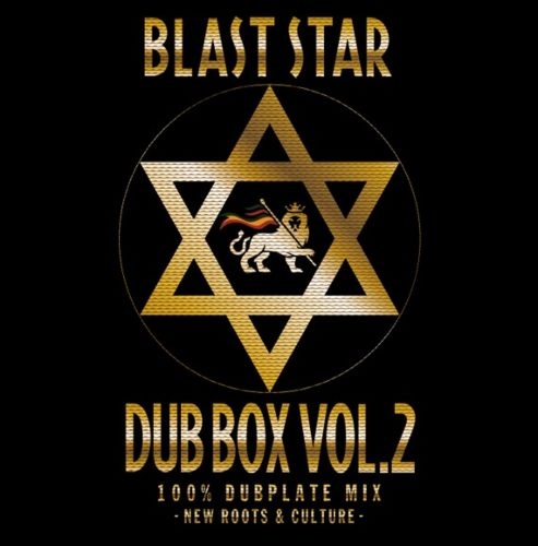 ダブプレート・ラスタ・アーティスト・レゲエBlast Star Dub Box Vol.2 100% Dubplate Mix -New Roots & Culture- / Blast Star