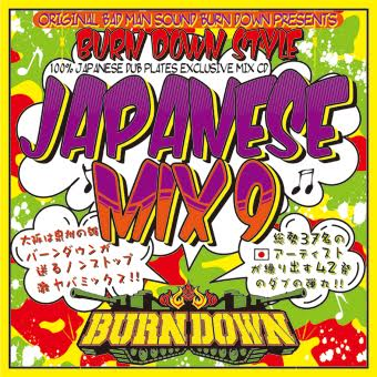 【CD・MixCD】Burn Down Style -Japanese Mix 9- / Burn Down