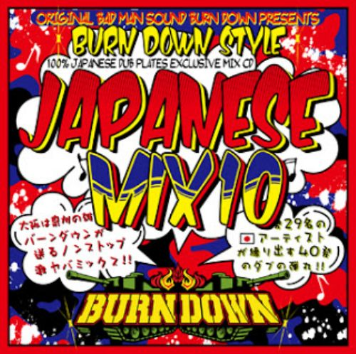 レゲエ・ジャパレゲ・ダブBurn Down Style -Japanese Mix 10- / Burn Down