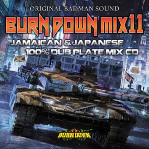 激ヤバDubのみで製作!【CD・MixCD】Burn Down Mix 11 / Burn Down【M便 2/12】
