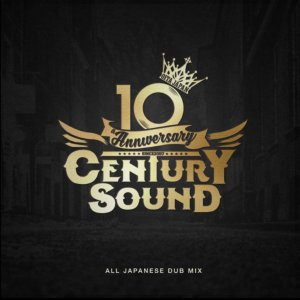 レゲエ・ジャパニーズ・ダブ・10周年Century All Japanese Dub Mix / Century Sound