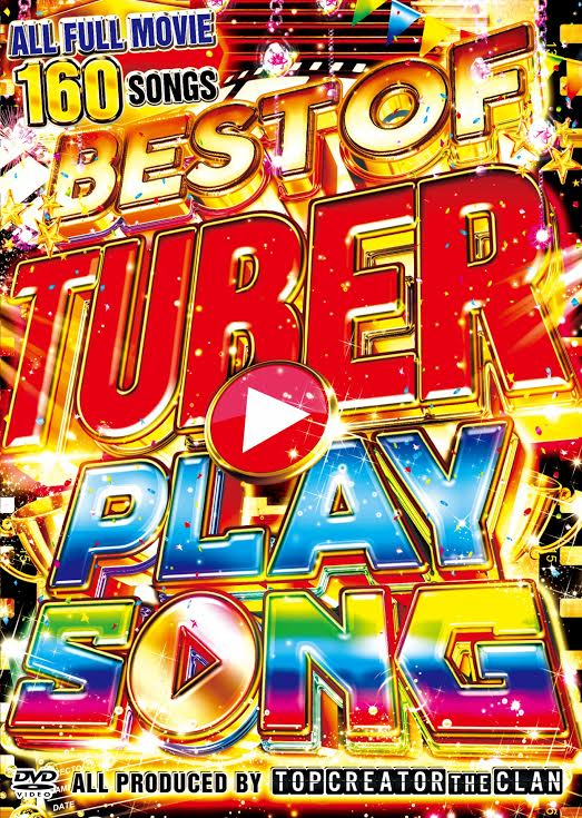 Youtubeで驚異の再生回数を記録した超ヒット曲たち!【洋楽DVD・MixDVD】Best Of Tuber Play Song / Top Creator The Clan【M便 6/12】