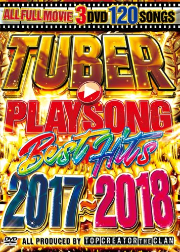 洋楽ユーチューブ好き大集合!【洋楽DVD・MixDVD】Tuber Playsong Best Hits 2017-2018 / Top Creator the Clan【M便 6/12】
