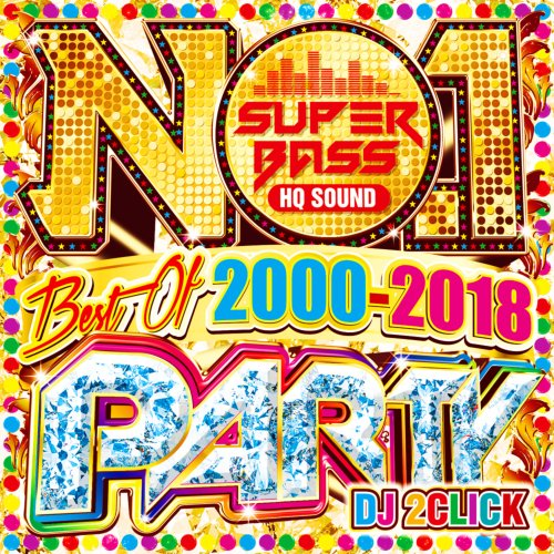 時代をまたぐ最強コラボのDX盤!【洋楽CD・MixCD】No.1 Super Bass -Party 2000-2018- / DJ 2Click【M便 2/12】
