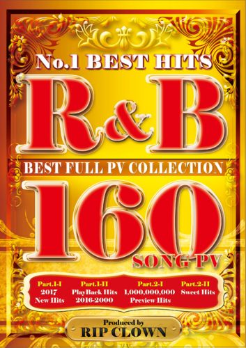 至極のR&B特集!【洋楽DVD・MixDVD】The R&B 160 No.1 Best Hits / Rip Clown【M便 6/12】