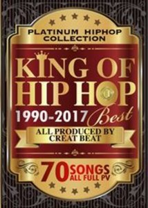 ヒップホップの最強ヒッツ集!【洋楽DVD・MixDVD】King Of Hip Hop 1990-2017 Best / Create Beat【M便 6/12】