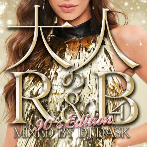 R&B全盛期90年代の楽曲をMix!【洋楽CD・MixCD】大人の R&B 4 90's Edition -Adult R&B- / DJ Dask【M便 2/12】