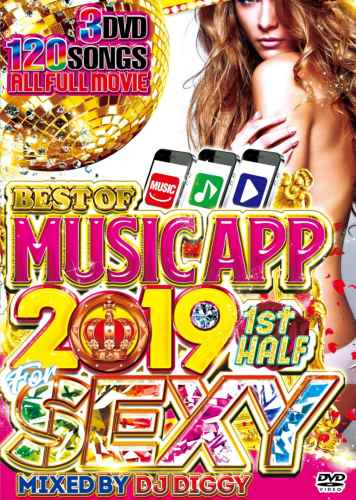 超セクシーな洋楽完全収録!【洋楽DVD・MixDVD】Best Of Music App 2019 1st Half for Sexy / DJ Diggy【M便 1/12】
