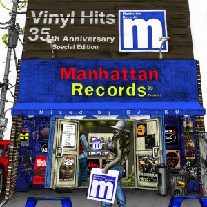ヴァイナル・ラバーに贈る究極のグッド・ミュージック!【洋楽CD・MixCD】Manhattan Records The Exclusives Vinyl Hits -35th Anniversary Special Edition- / V.A.【M便 2/12】