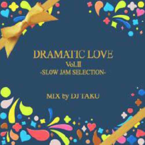 Sweetで甘い曲からほろ苦く切ない曲まで♪ 洋楽CD MixCD Dramatic Love Vol.2 / DJ Taku From Emperor【M便 1/12】