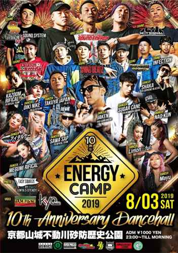 熱いバイブスと現場感をDVDに収録。【DVD】Energy Camp 2019 DVD -10th Anniversary Dancehall- / Sound Energy【M便 6/12】
