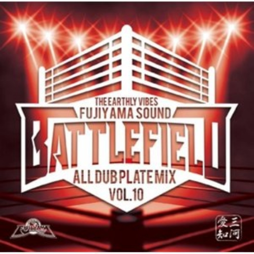 ダブプレート・レゲエBattle Field -All Dub Plate Mix Vol.10- / Fujiyama