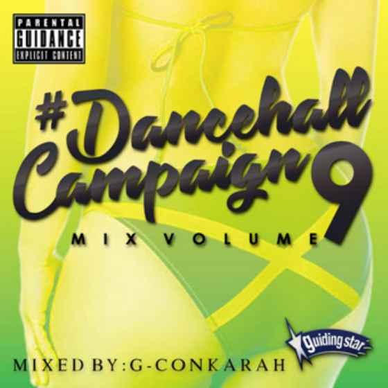レゲエ ダンスホール#Dancehall Campaign Mix Vol.9 / G-Conkarah of Guiding Star