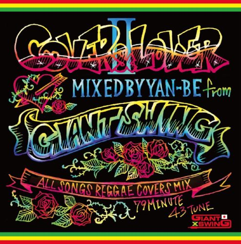 レゲエ・カバー・ラバーズ・リゾートCover & Lover 2 -All Songs Reggae Covers Mix- / Yan-Be From Giant Swing