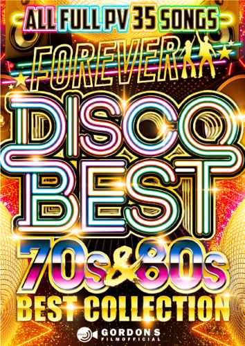 最強ディスコベスト!【洋楽DVD・MixDVD】Forever Disco Best / Gordon S Films【M便 6/12】